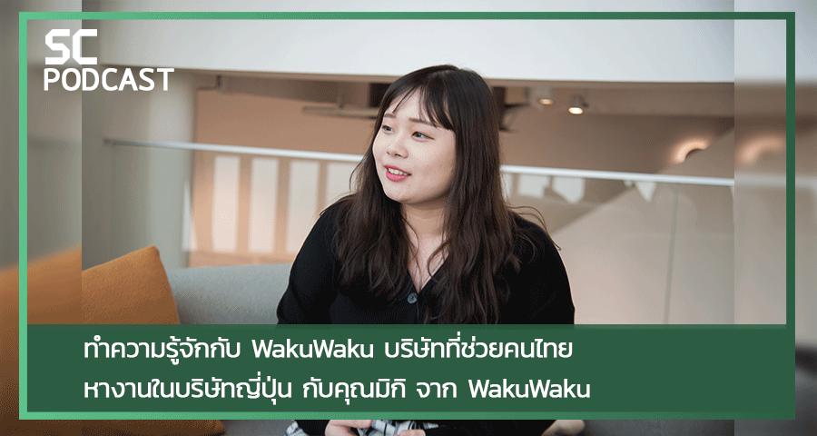 K.Miki WakuWaku